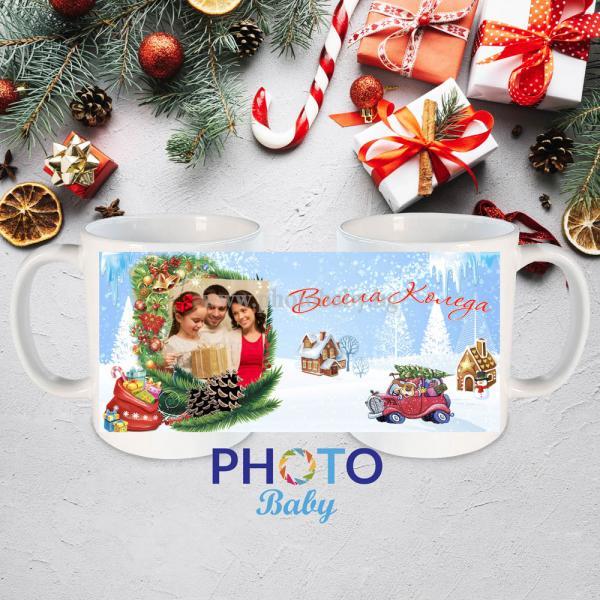 Коледна бяла чаша със снимка или текст - Чаши със снимка, Коледа