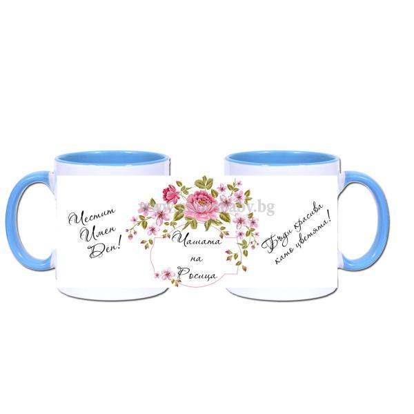 Бяла керамична чаша със снимка или текст  със синя  дръжка и вътрешност - Цветница, Подаръци със снимка или текст