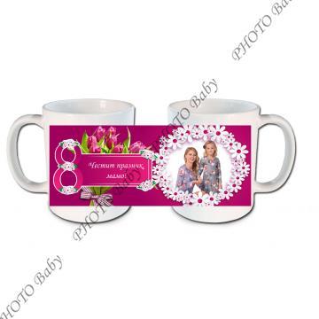Бяла керамична  чаша със снимка или текст - Чаши със снимка, 8-ми март