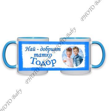Бяла керамична чаша със снимка или текст  със синя  дръжка и вътрешност - Чаши със снимка, Подаръци със снимка или текст, Тодоровден