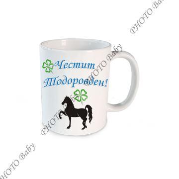 Бяла керамична  чаша със снимка или текст - Чаши със снимка, Подаръци със снимка или текст, Тодоровден