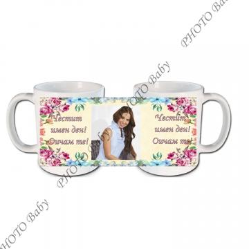 Бяла керамична  чаша със снимка или текст - Цветница, Подаръци със снимка или текст