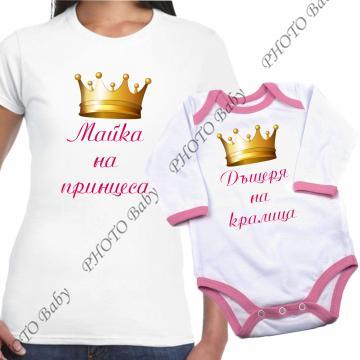 Комплект Майки и дъщеря - Подаръци със снимка или текст, Тениска със снимка или текст, Цветница, Великден, Св.Валентин